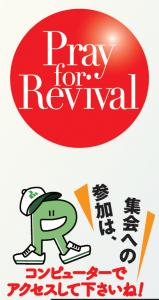 YouTube - Pray for Revival (6月) @ リバイバルミッションセンター1F小講義室
