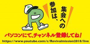YouTube - Pray for Revival (7月) @ リバイバルミッションセンター1F小講義室
