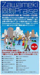 Zawameki同刻プレイズVol.38