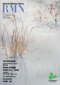 2019年02月号ニュースレター