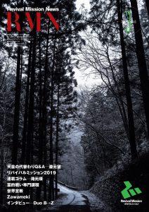 2019年03月号ニュースレター