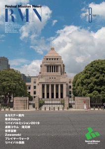 2019年08月号ニュースレター