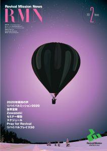2020年02月号ニュースレター