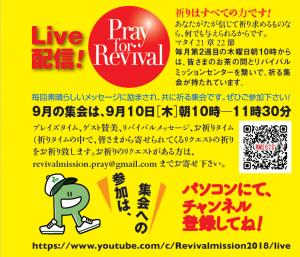 YouTube - Pray for Revival (9月) @ リバイバルミッションセンター1F小講義室