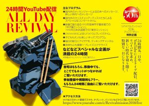 Read more about the article 「All Day Revival」