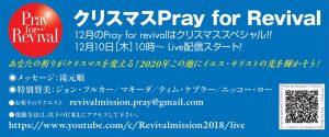 YouTube - Pray for Revival (1月) @ リバイバルミッション (Youtube配信)