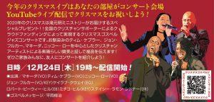 クリスマスイブ・コンサート @ YouTube配信