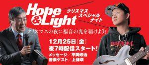 クリスマス・スペシャル・ナイト @ リバイバルミッション (Youtube配信)