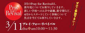 YouTube - Pray for Revival (2021年 3月) @ リバイバルミッション (Youtube配信)