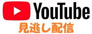 YouTube - Pray for Revival (2021年 6月) @ リバイバルミッション (Youtube配信)