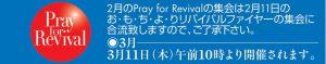 YouTube - Pray for Revival (2021年 2月) @ リバイバルミッション (Youtube配信)
