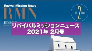 Read more about the article リバイバルミッションニュース 2021年 2月