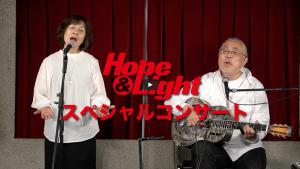 Read more about the article Day7 リバイバルゴールデンウィークスペシャル [Hope&Lightスペシャルコンサート 岩渕まこと&ゆみこ](再アップ)
