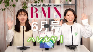 Read more about the article リバイバルミッションニュース6月号