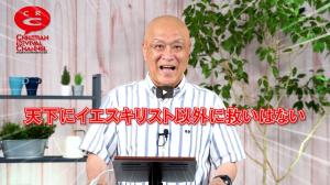 Read more about the article 天下にイエス・キリスト以外に救いはない [クリスチャンリバイバルチャンネル]