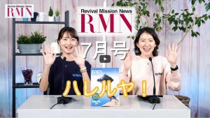 Read more about the article リバイバルミッションニュース7月号