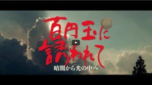 Read more about the article 自主制作ドラマ「百円玉に誘われて」完全版