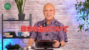 Read more about the article 日本の盆について[クリスチャンリバイバルチャンネル]