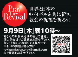YouTube - Pray for Revival (2021年 9月) @ リバイバルミッション (Youtube配信)