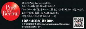 YouTube - Pray for Revival (2021年10月) @ リバイバルミッション (Youtube配信)